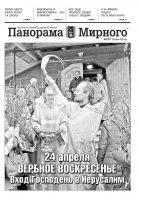 Газета «Панорама Мирного» № 17 (271) от 28 апреля 2016 года