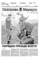 Газета «Панорама Мирного» № 18 (272) от 05 мая 2016 года