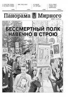 Газета «Панорама Мирного» № 19 (273) от 12 мая 2016 года