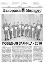 Газета «Панорама Мирного» № 20 (274) от 19 мая 2016 года