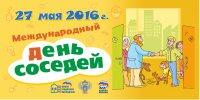«Международный день соседей»