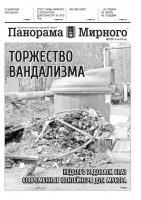 Газета «Панорама Мирного» № 21 (275) от 26 мая 2016 года