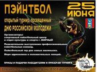 Открытый пейнтбольный турнир