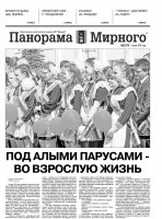 Газета «Панорама Мирного» № 22 (276) от 02 июня 2016 года