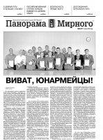 Газета «Панорама Мирного» № 23 (277) от 09 июня 2016 года