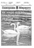 Газета «Панорама Мирного» № 25 (279) от 23 июня 2016 года