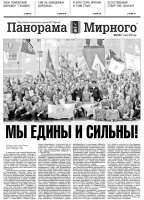 Газета «Панорама Мирного» № 27 (281) от 07 июля 2016 года