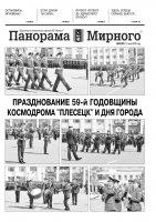 Газета «Панорама Мирного» № 29 (283) от 21 июля 2016 года