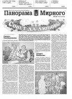 Газета «Панорама Мирного» № 31 (285) от 04 августа 2016 года
