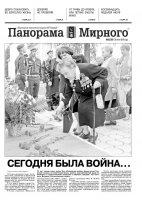 Газета «Панорама Мирного» № 26 (280) от 30 июня 2016 года
