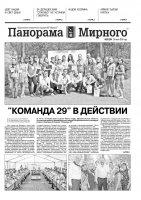 Газета «Панорама Мирного» № 30 (284) от 28 июля 2016 года