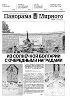 Газета «Панорама Мирного» № 32 (286) от 11 августа 2016 года