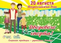 Всероссийский день дворового спорта