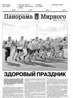 Газета «Панорама Мирного» № 33 (287) от 18 августа 2016 года