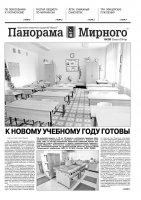Газета «Панорама Мирного» № 34 (288) от 25 августа 2016 года