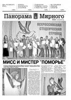 Газета «Панорама Мирного» № 35 (289) от 01 сентября 2016 года