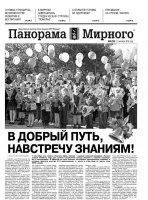 Газета «Панорама Мирного» № 36 (290) от 08 сентября 2016 года