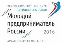 «Молодой предприниматель России»