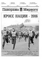 Газета «Панорама Мирного» № 39 (293) от 29 сентября 2016 года
