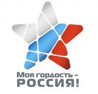 «Моя гордость - Россия!»