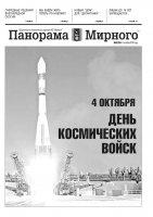Газета «Панорама Мирного» № 40 (294) от 06 октября 2016 года