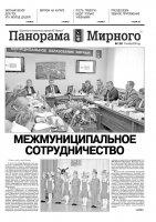Газета «Панорама Мирного» № 41 (295) от 13 октября 2016 года