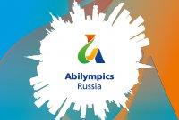 О проведении чемпионата «Абилимпикс»