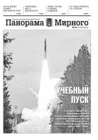 Газета «Панорама Мирного» № 42 (296) от 20 октября 2016 года