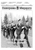 Газета «Панорама Мирного» № 43 (297) от 27 октября 2016 года