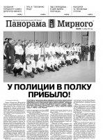 Газета «Панорама Мирного» № 44 (298) от 03 ноября 2016 года