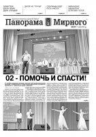 Газета «Панорама Мирного» № 46 (300) от 17 ноября 2016 года