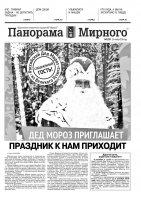 Газета «Панорама Мирного» № 47 (301) от 24 ноября 2016 года