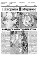 Газета «Панорама Мирного» № 49 (303) от 08 декабря 2016 года