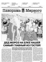 Газета «Панорама Мирного» № 50 (304) от 15 декабря 2016 года