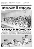 Газета «Панорама Мирного» № 51 (305) от 22 декабря 2016 года
