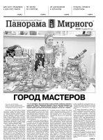 Газета «Панорама Мирного» № 52 (306) от 29 декабря 2016 года