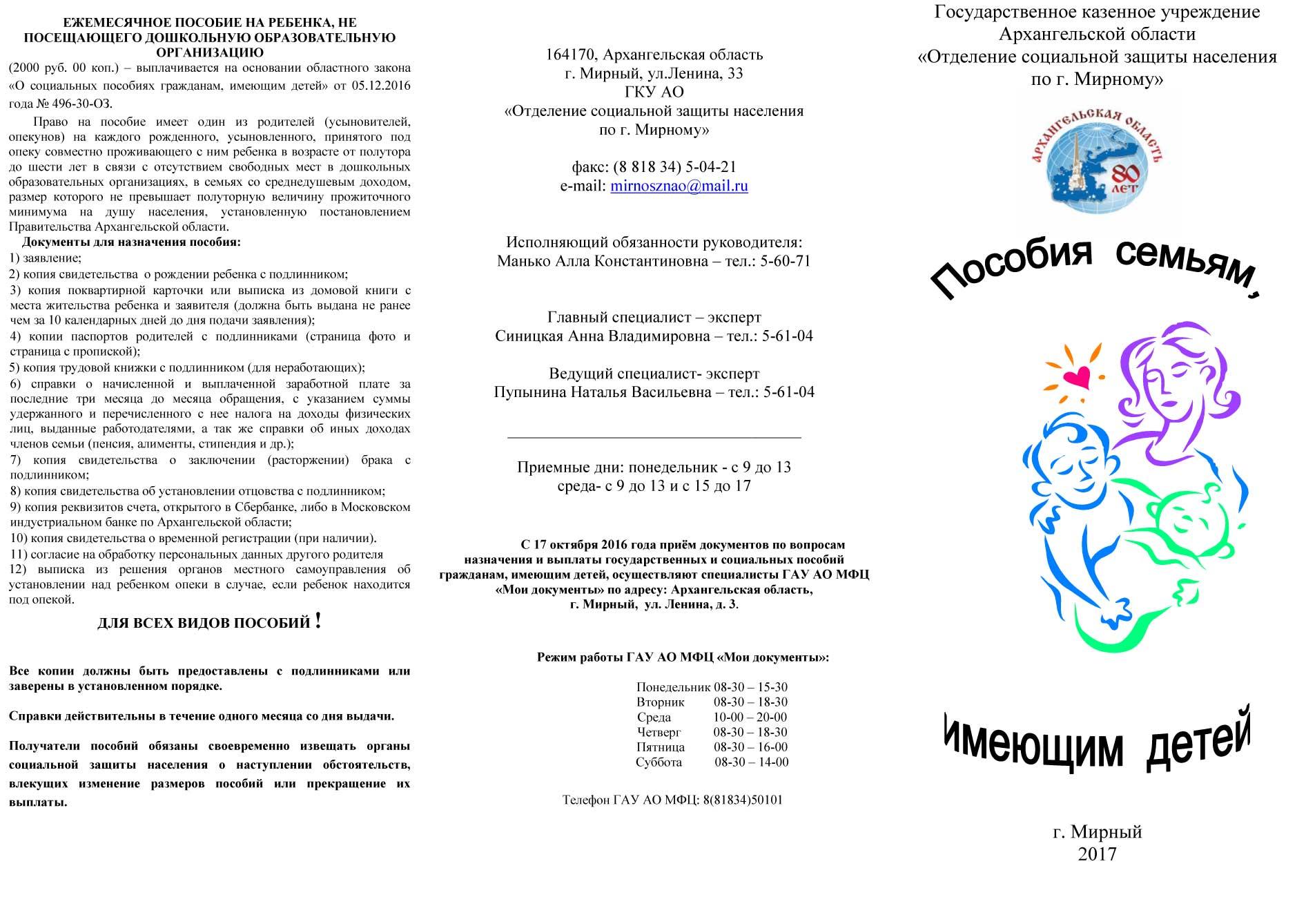 Детские пособия в Архангельске и Архангельской области