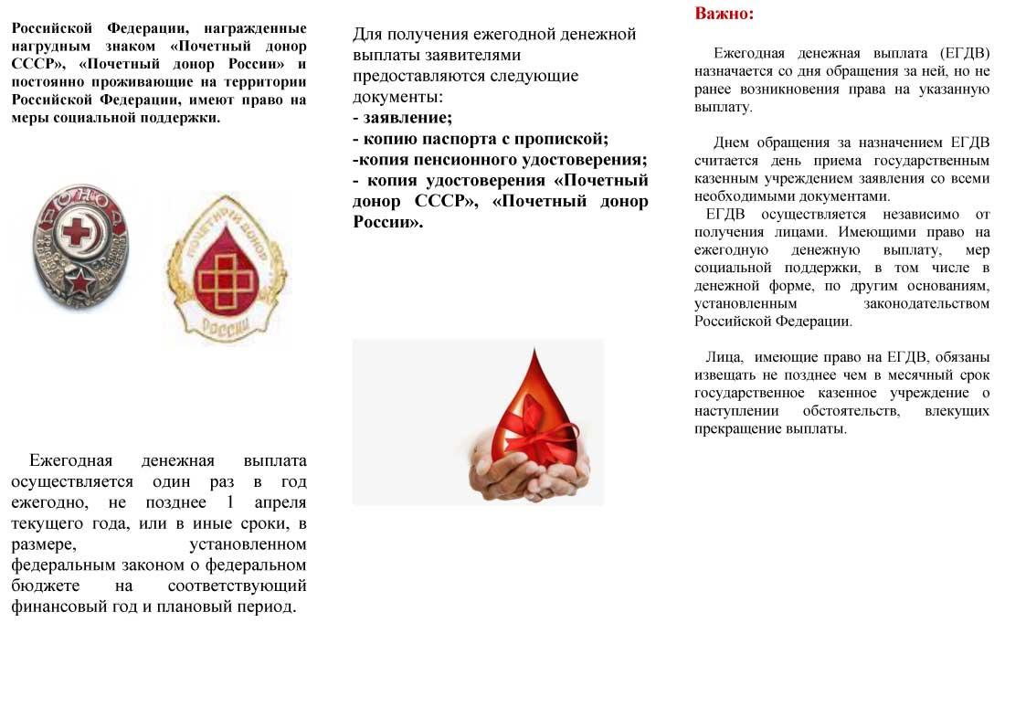 о награждении нагрудным знаком почетный донор россии