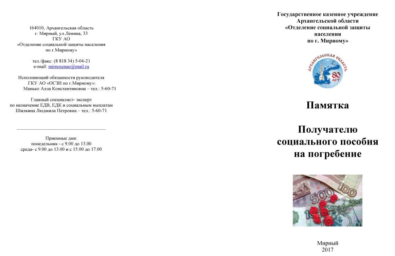 льготы лицам награжденным знаком почетный донор россии