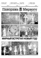 Газета «Панорама Мирного» № 01 (307) от 12 января 2017 года