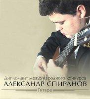 28 января в Мирном состоится концерт артиста Поморской филармонии Александра Спиранова (гитара).