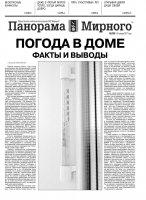 Газета «Панорама Мирного» № 02 (308) от 19 января 2017 года