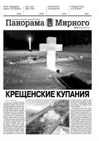 Газета «Панорама Мирного» № 03 (309) от 26 января 2017 года