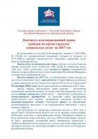 Документ, подтверждающий право граждан на предоставление социальных услуг на 2017 год