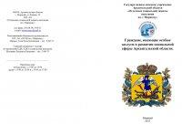 Граждане, имеющие особые заслуги в развитии социальной сферы Архангельской области.
