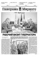 Газета «Панорама Мирного» № 04 (310) от 02 февраля 2017 года