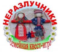 Мирян приглашают принять участие в квест-игре «Неразлучники»