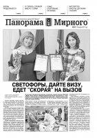 Газета «Панорама Мирного» № 05 (311) от 09 февраля 2017 года