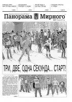 Газета «Панорама Мирного» № 06 (312) от 16 февраля 2017 года