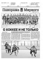 Газета «Панорама Мирного» № 09 (315) от 09 марта 2017 года